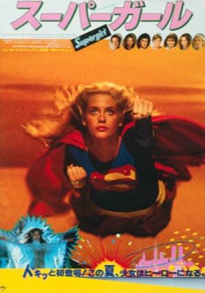 SUPERGIRL-Poster-Japan