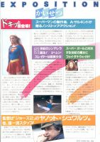 SUPERGIRL-Theatre-Program-05