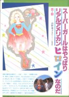 SUPERGIRL-Theatre-Program-20